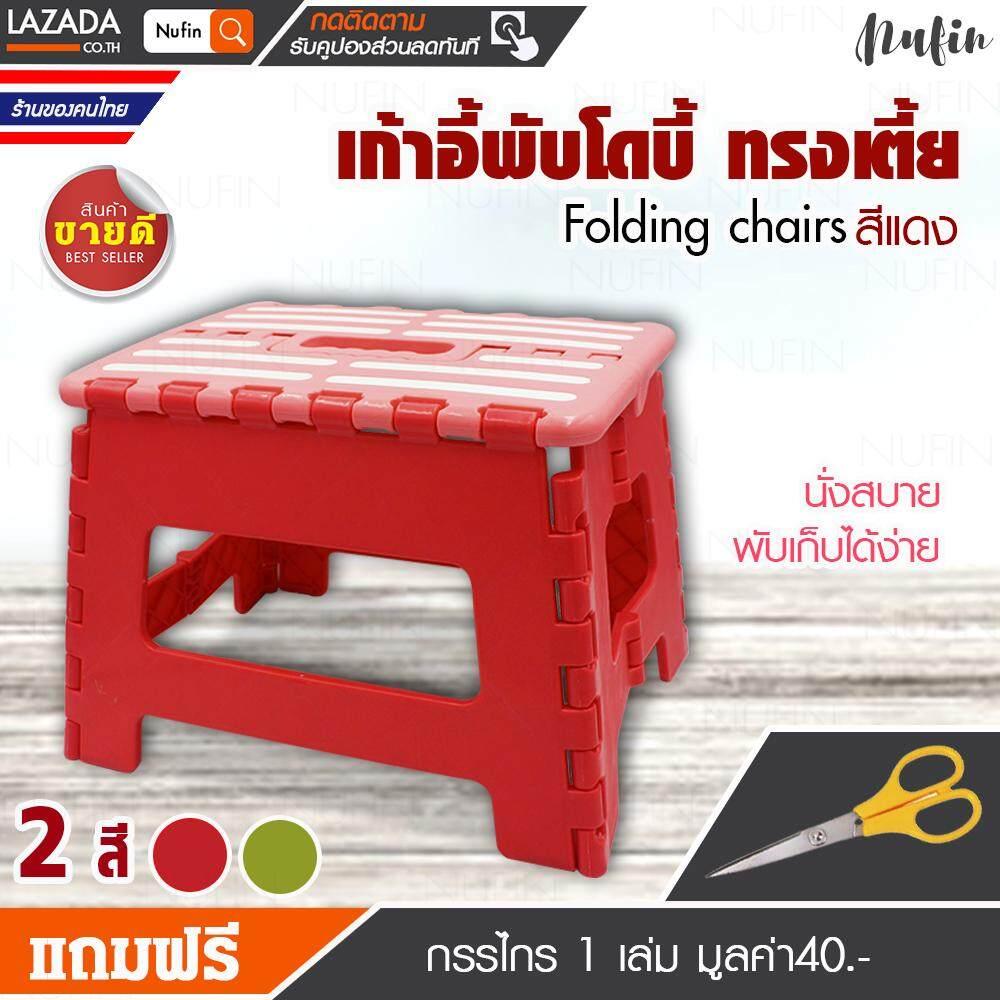 เก้าอี้ เก้าอี้พับโดบี้ เก้าทรงต่ำ พับได้ เก้าพกพา เก้าอี้พลาสติก เก้าอี้สนาม เก้าอี้สำหรับตั้งแคมป์ เก้าอี้ขนาดเล็ก พกพาสะดวก พับเก็บง่าย รุ่น:g294 / G295 ฟรีกรรไกร By Nufin Thailand.