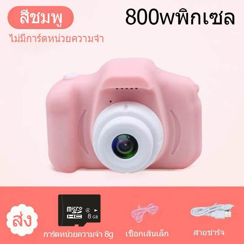 กล้องถ่ายรูปสำหรับเด็ก Digital Camera Mini Fun Kids Camera, Kids Camera 8mp Hd Camera Camcorder 2.0 Lcd, Supports Up To 32g Sd Card, Supports 8 Languages The Best Gift For Children.