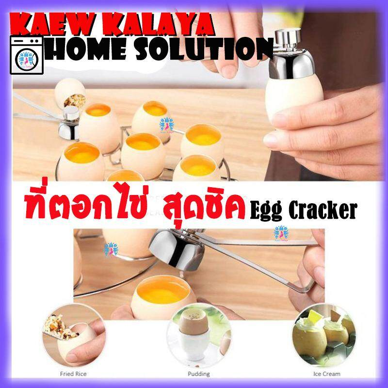 Kaew Kalaya Eggshell Cracker ที่ตอกเปลือกไข่ ปอกไข่ต้ม แบบสุดชุค เตาะเปลือก ไข่ลวก.