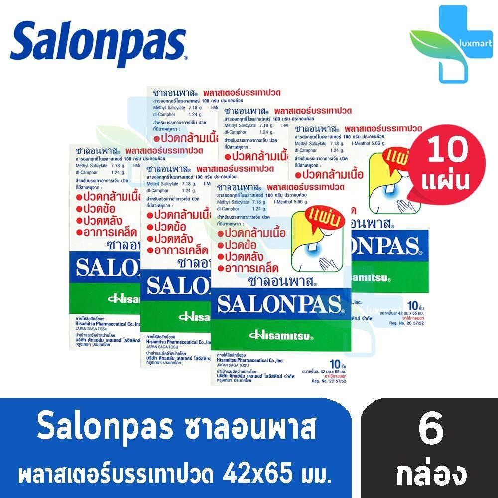 Salonpas พลาสเตอร์บรรเทาอาการปวด ลิขสิทธิ์ประเทศญี่ปุ่น [6 กล่อง] By Luxmart.