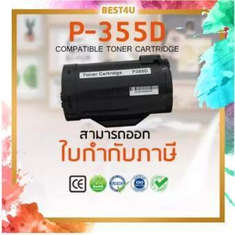 การส่งเสริม Best4U/FUJI XEROX DocuPrint - P355D/P355DW/P355DF/M355DF
