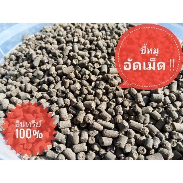 ขี้หมู อัดเม็ด ปุ๋ยอินทรีย์ 100%  แพ็ค 1.75 Kg.