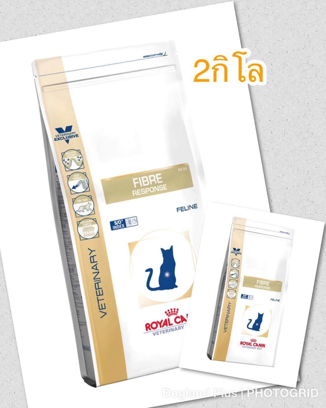 Royal Canin Fibre Response แมวท้องผูก 2 กิโล By Dogland Plus.