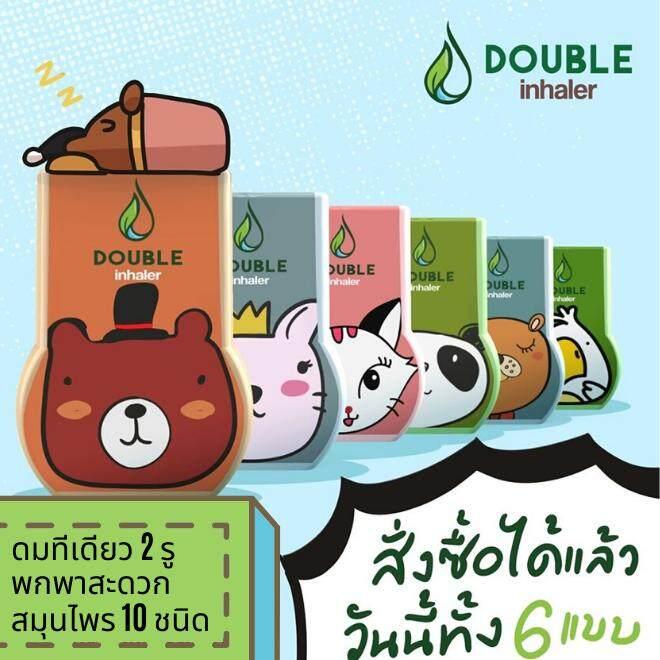 (!! 6 ชิ้นขึ้นไป ส่งฟรี !!) Double Inhaler พิเศษยาดมสองรู พร้อมยาดมดับเบิ้ลกลิ่นสมุนไพร หอมสดชื่นกว่า 10 ชนิด ซื้อใช้ก็ดี ซื้อฝากก็เลิศ จัดเป็นของชำร่วย พกพาสะดวก มีให้สะสม 6 ลาย หอมเย็นชื่นใจ ช่วยคลายเครียด ดมได้ดมดี มีไว้อุ่นใจ สบายจมูกกก