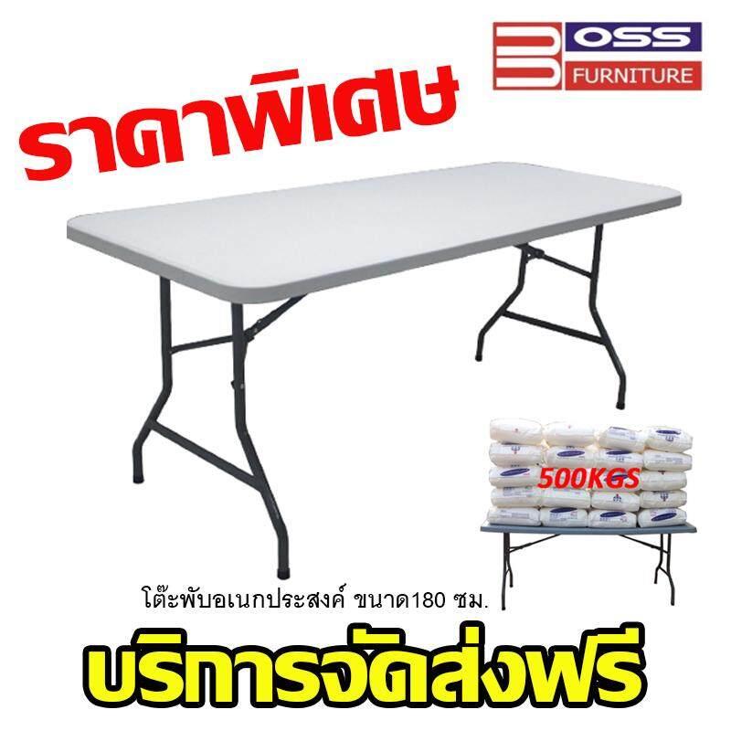 Boss Furniture โต๊ะพับอเนกประสงค์ ขนาด 180 ซม. By Topclass.