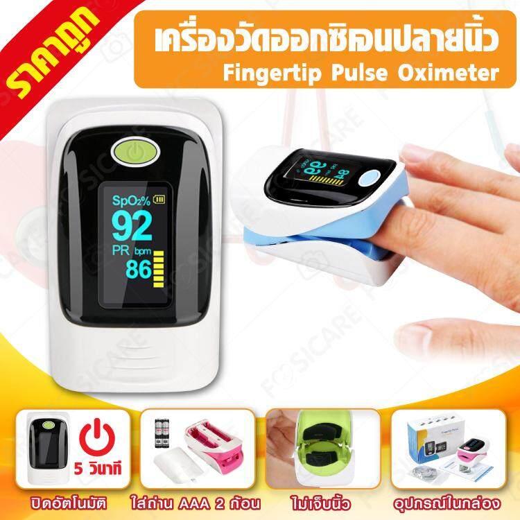 FASICARE เครื่องวัดออกซิเจนปลายนิ้ว Fingertip Pulse Oximeter (สำหรับผู้ใหญ่)