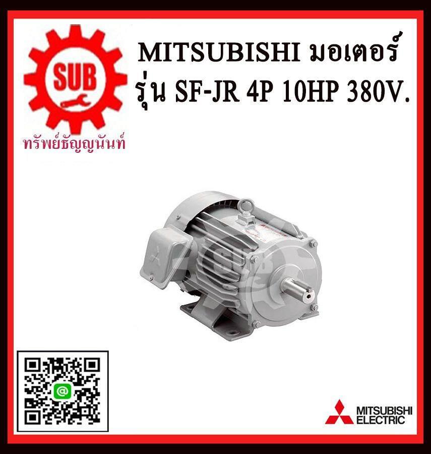 Mitsubishi มอเตอร์ไฟฟ้า 10 แรงม้า 380 โวลท์ Three Phase Motor ยี่ห้อ มิตซูบิชิ model SF - JR 10 hp SF - JR - 10 - hp SF JR 10 hp SF-JR-10-hp SF JR10hp SF - JR10hp SF-JR10hp SFJR10-hp มอเตอร์
