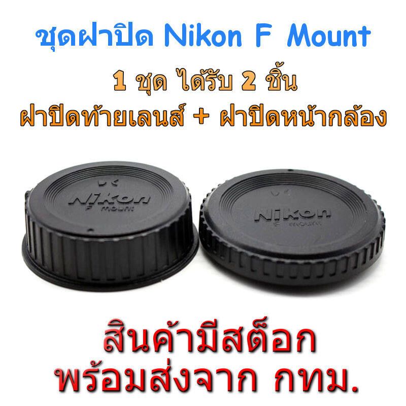 Nikon F Mount ชุดฝาปิด Rear Lens Cap ฝาปิดท้ายเลนส์ + Body Cap ฝาปิดบอดี้.