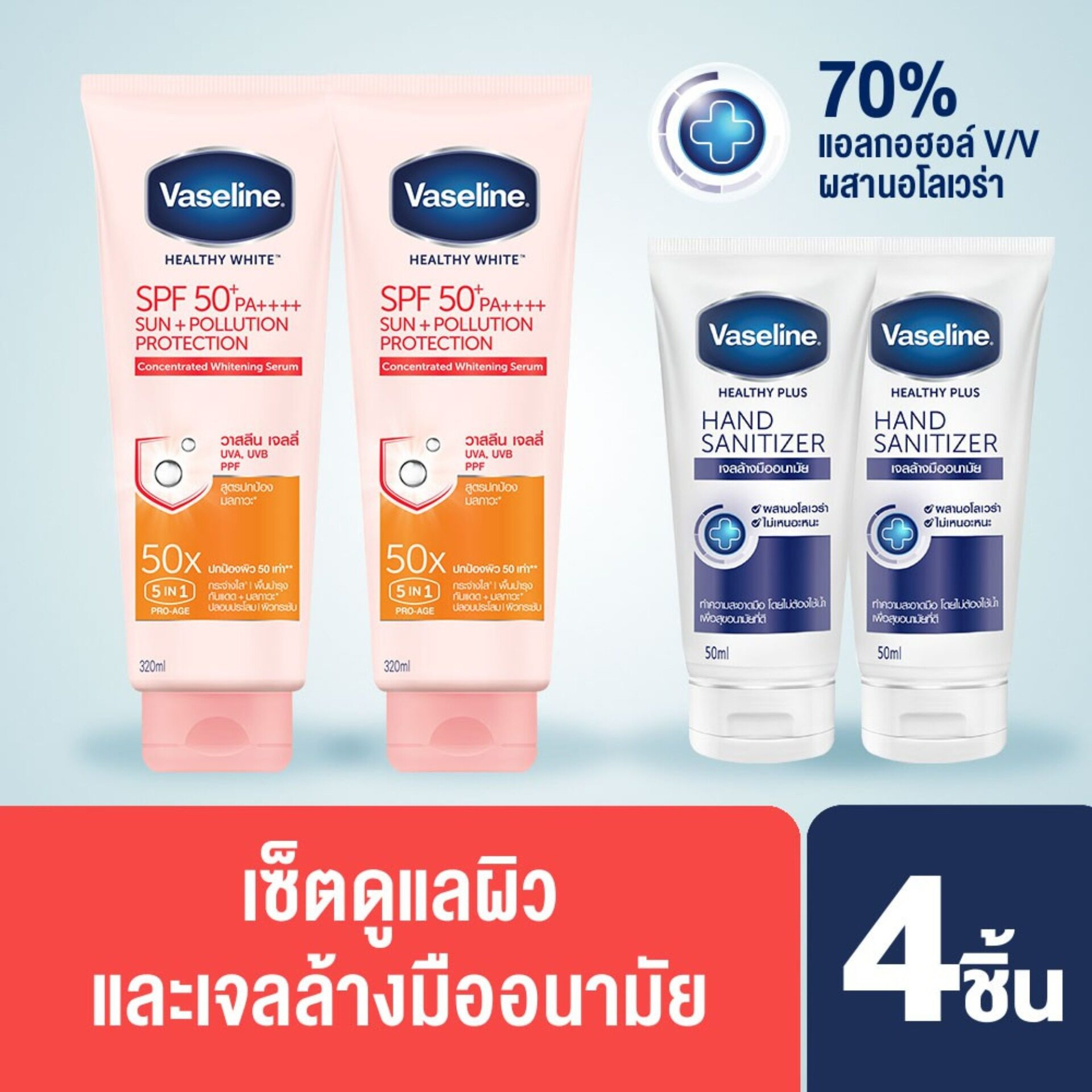เซ็ตวาสลีน SPF 50 PA+++ ดูแลผิว (320ml) และเจลล้างมืออนามัย แอลกอฮอลล์ 70% (50ml)