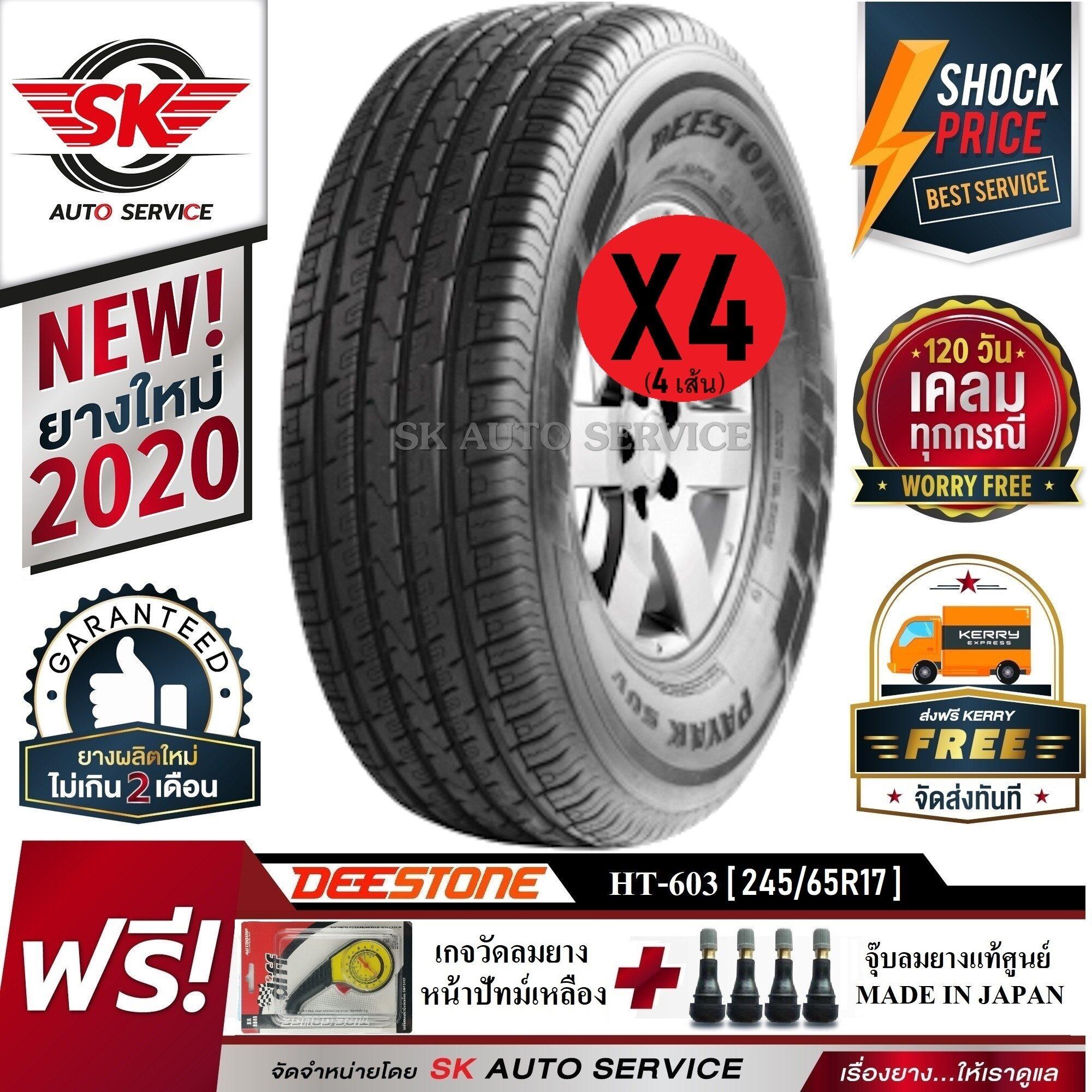Deestone ยางรถยนต์ 245/65r17 (ล้อขอบ17) รุ่น Ht603 4 เส้น (ล็อตใหม่ปี 2020).