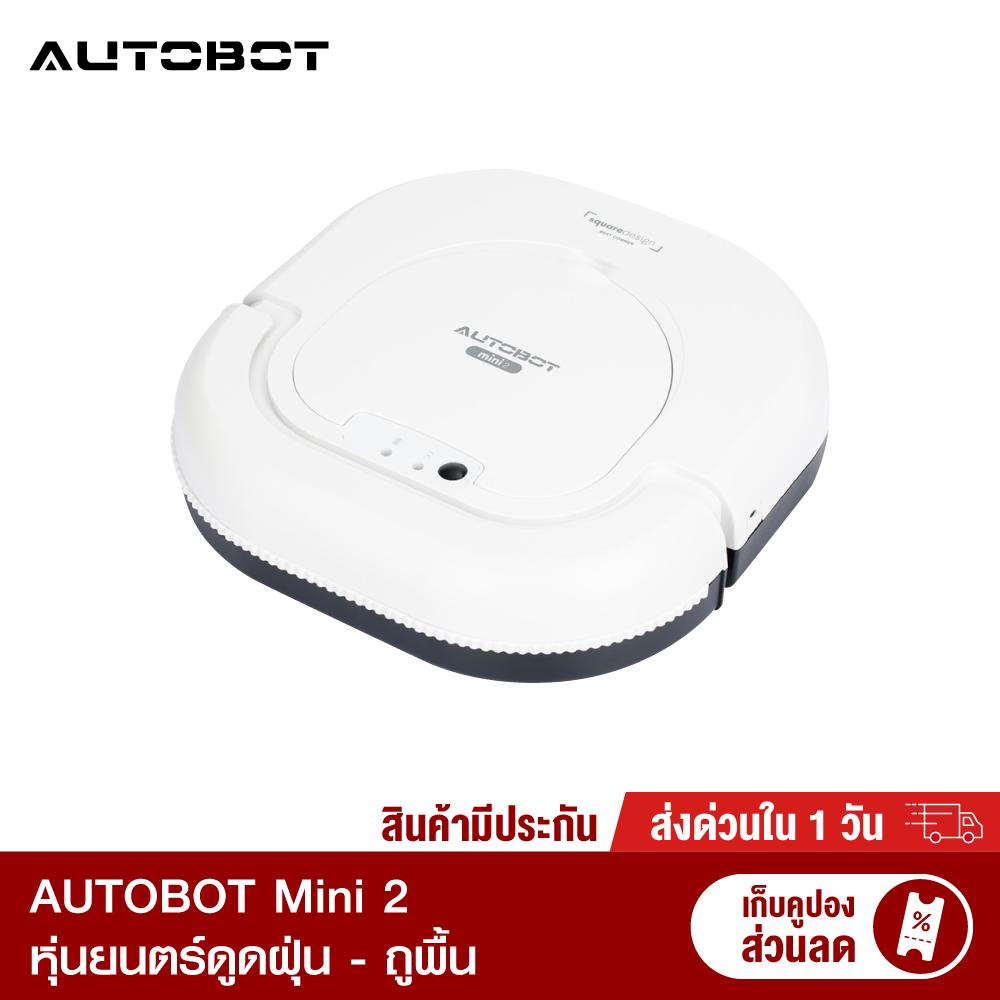【ทักแชทรับคูปอง】 AUTOBOT Mini 2 หุ่นยนต์ดูดฝุ่น สำหรับห้อง 50 - 60 ตร.ม. พลังดูดแรง กลับแท่นชาร์จเองได้-1Y