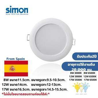 (ประกัน 2 ปี ) Downlight LED 8W(4นิ้ว)12W(5นิ้ว)17W(6นิ้ว) โคมไฟดาวน์ไลท์ฝังฝ้า โคมไฟติดเพดาน มี2แสง Brand Simon daylight warm warmwhite white ขาว ขาวเหลือง