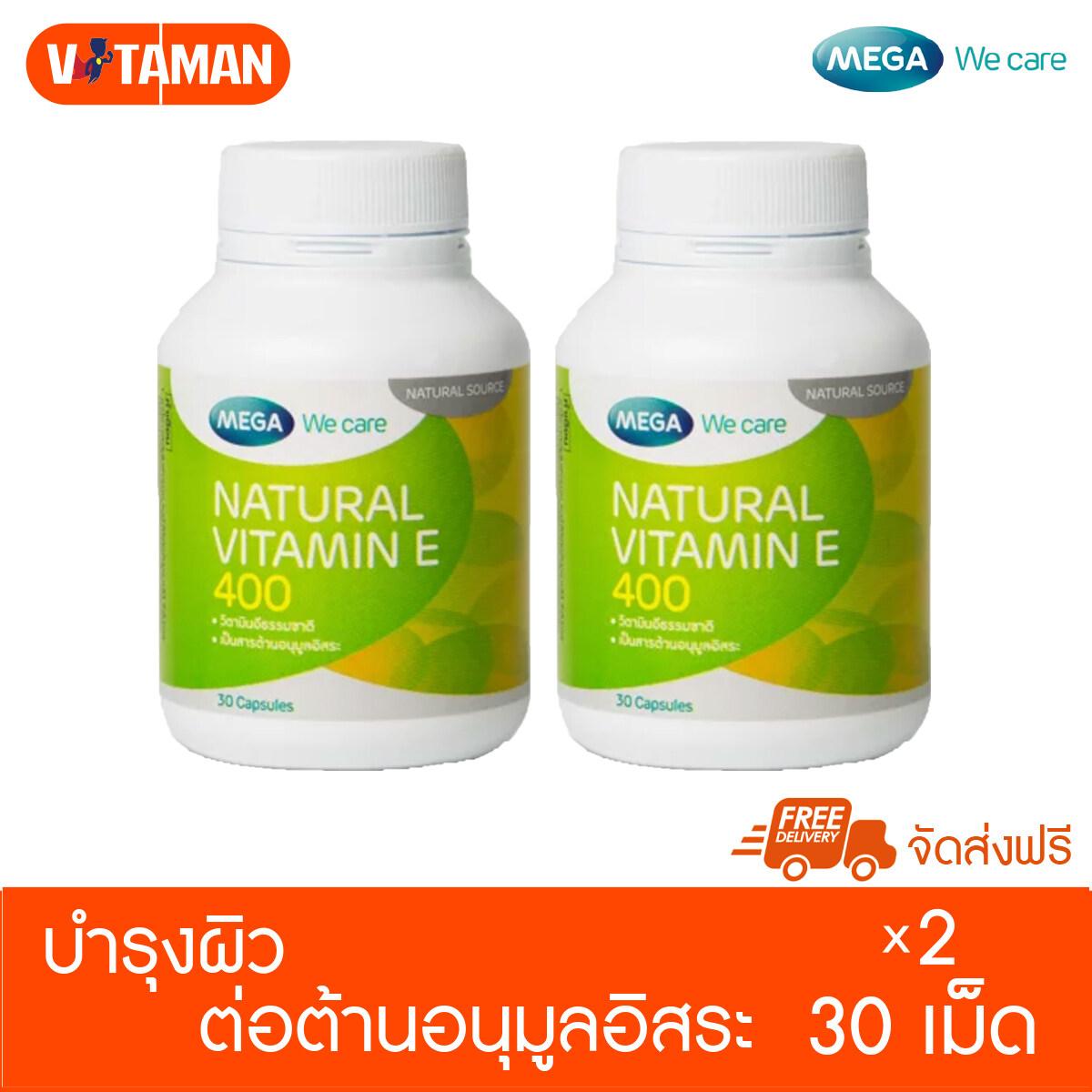 จัดส่งฟรี! Mega We Care Natural Vitamin E 400 Iu 30 Capsules / 2 ขวด Nat E เมก้า วิตามินอี ลดริ้วรอย Mega Vit E.