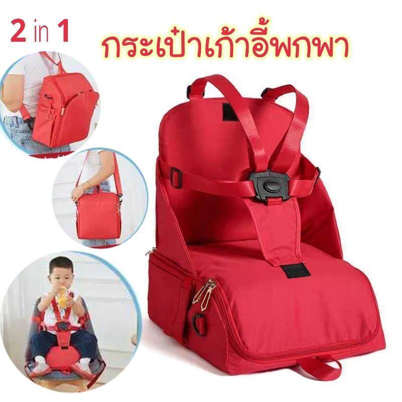 กระเป๋าคุนแม่ 2 in 1 กระเป๋าที่นั่งเด็กพกพา