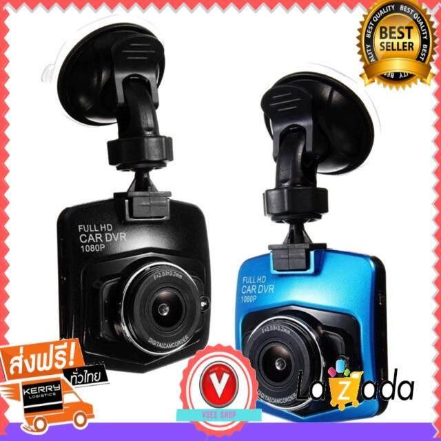 ส่งฟรี Kerry!! กล้องติดรถยนต์ Camera FHD Car Cameras กล้องติดรถยนต์ รุ่น HD320 ชัดทั้งกลางวัน และกลางคืน ของแท้ 100%