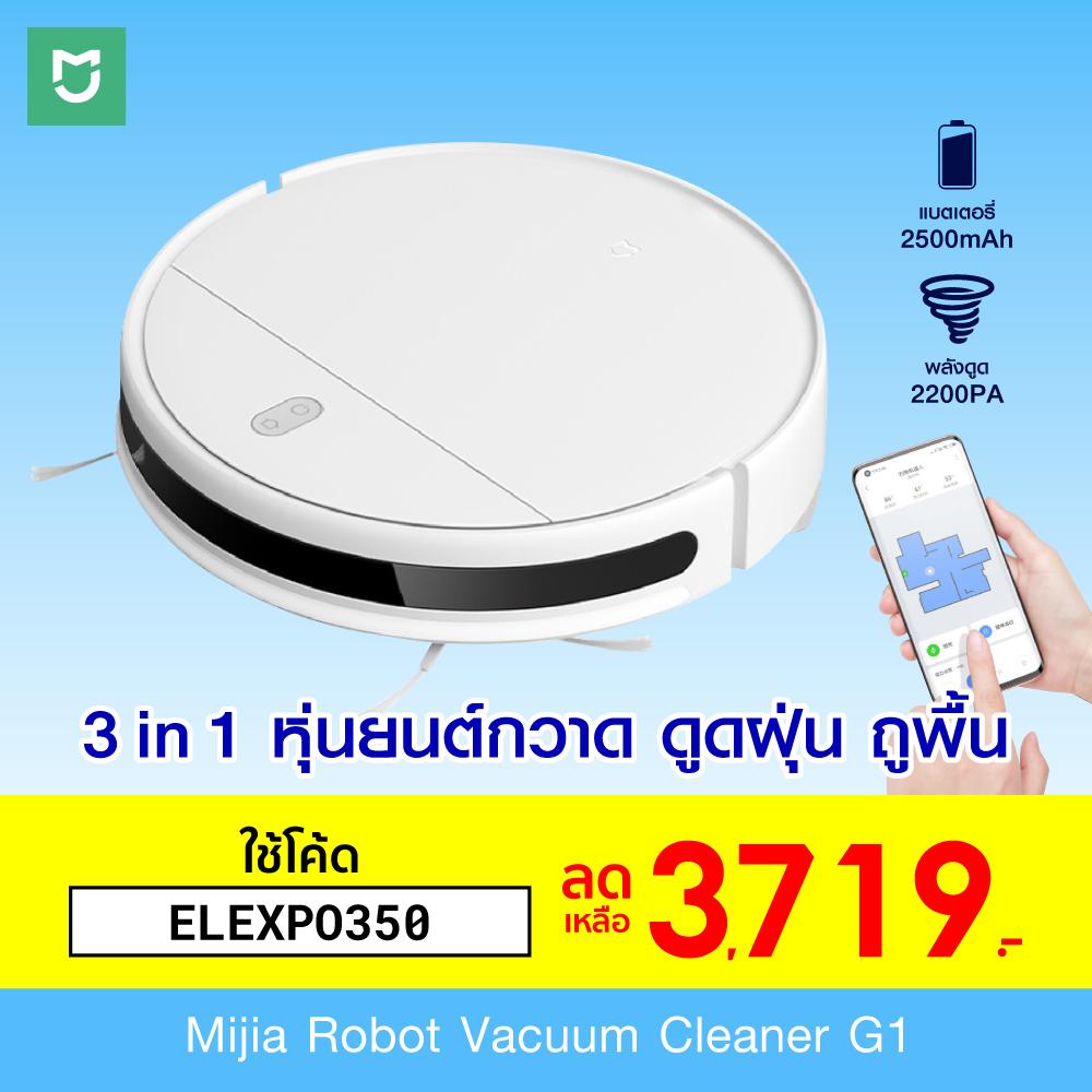 [เหลือ 3719 บ. โค้ด ELEXPO350] Xiaomi Mijia Robot Vacuum Cleaner G1 หุ่นยนต์ดูดฝุ่น 3in1กวาด ดูด ถู