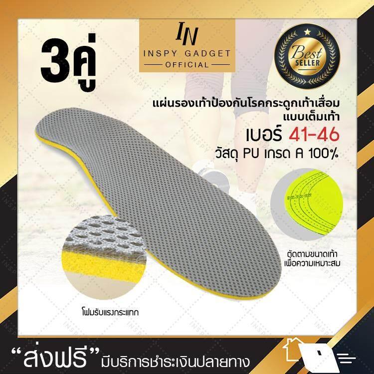 แผ่นป้องกันโรคกระดูกเท้าเสื่อม size 41-46 (x3คู่)