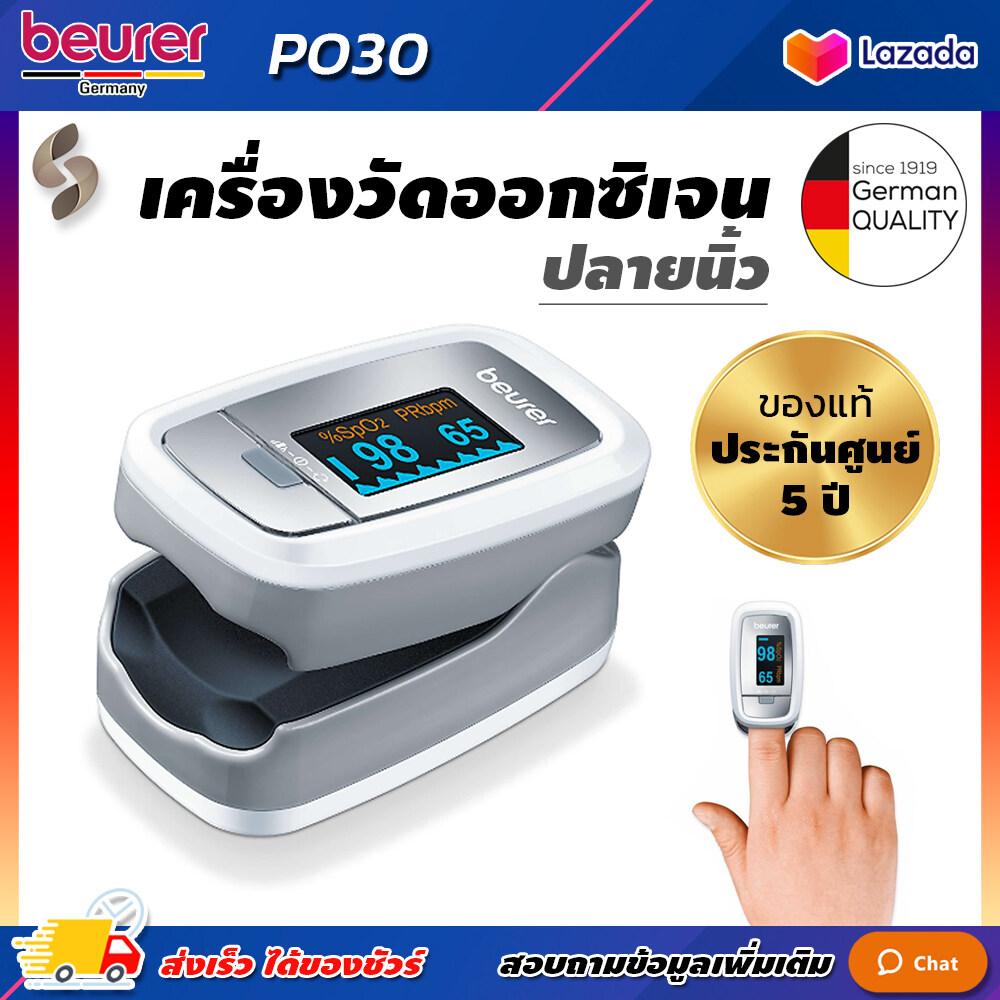 เครื่องวัดออกซิเจนที่ปลายนิ้ว Beurer PO30 เครื่องวัดออกซิเจนในเลือด วัดออกซิเจน Pulse Oximeter PO 30 รับประกันจากศูนย์ 5 ปี สามารถออกใบกำกับภาษีได้