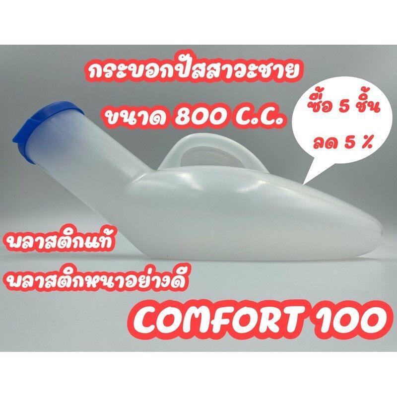 กระบอกปัสสาวะพลาสติกชาย คอมฟอร์ท 100 Comfort 100 ขนาด 800 Cc. กระบอกฉี่ชาย กนะบอกฉี่.