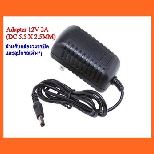 อแดปเตอร์ Adapter 12v 2a (dc 5.5 X 2.5mm) สำหรับกล้องวงจรปิด และอุปกรณ์ต่างๆ.