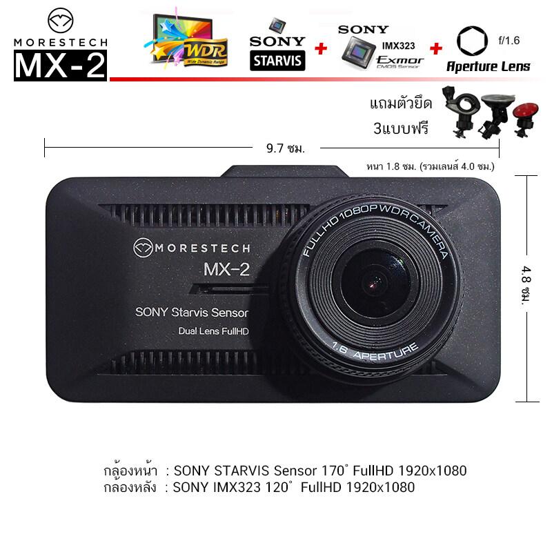 กล้องติดรถหน้าหลัง Morestech Mx-2 เซนเซอร์ Sony + Sony ฟรี Memory Card 16 Gb Class10.