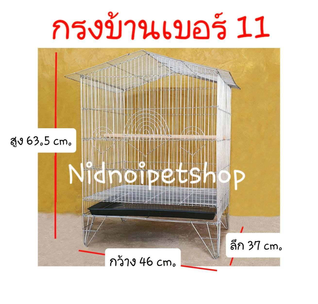 กรงทรงบ้านเล็ก (เบอร์ 11) กรงนก กรงชูก้า กระรอก กระแต หนูแฮมเตอร์ ราคาโรงงานคร้า!!!!.