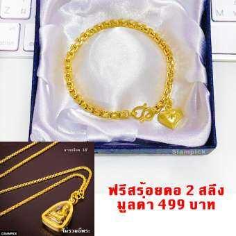 SIAMPICK: ซื้อ1 ฟรี1: ซื้อ สร้อยข้อมือทอง ชุบเศษทอง ลายผ่าหวาย บล็อคเงา หนัก ~2 สลึง ยาว ~17 เซ็น แถมฟรี สร้อยคอทอง ชุบเศษทอง ลายผ่าหวาย บล็อคเงา หนัก ~2 สลึง ยาว 18 นิ้ว-