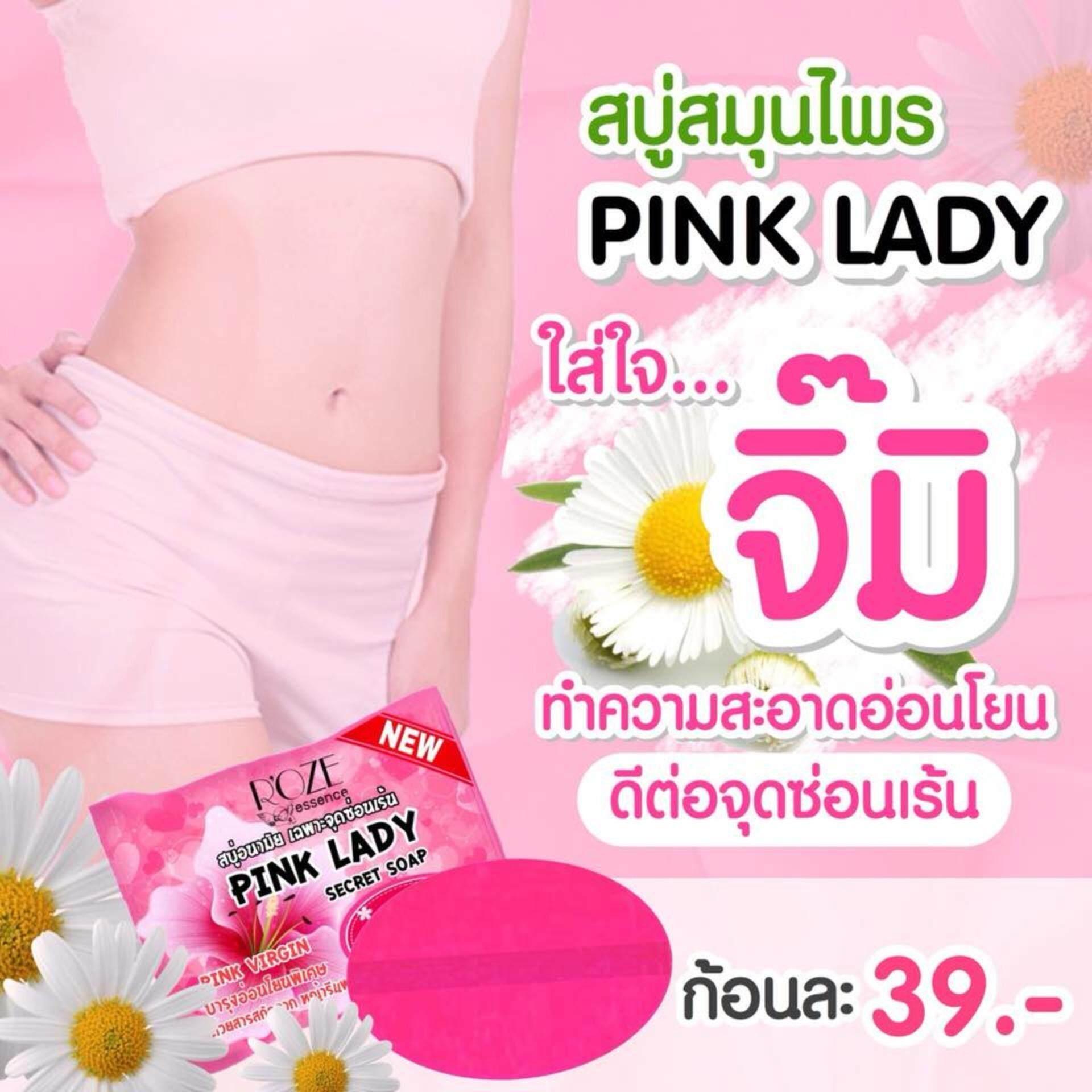 Pink Lady Secret Soap สบู่พิ้งค์เลดี้ สบู่อนามัย สบู่ล้างจุดซ่อนเร้น สบู่หอยหอม สบู่ฟอกจิ๊มิ ก้อนละ 30 กรัม By 168 Thai Shop.