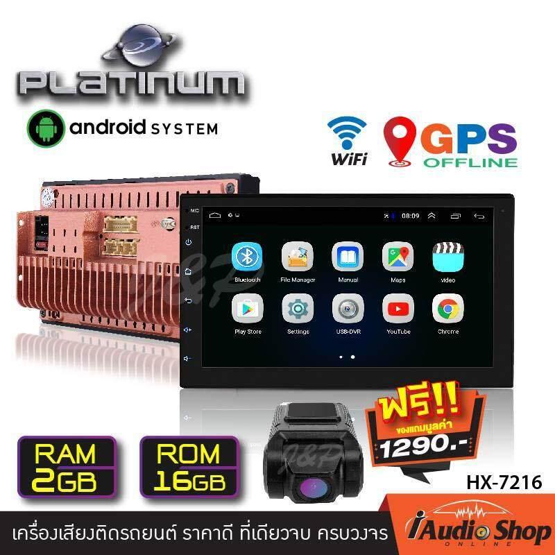 เครื่องเสียงรถ วิทยุติดรถยนต์ Android Ram2 Rom16/32 ระบบแอนดรอยด์ รับไวไฟได้ (แบบไม่ต้องใช้แผ่น) จอแอนดรอย Platinum Hx-7216 / Hx-7232.