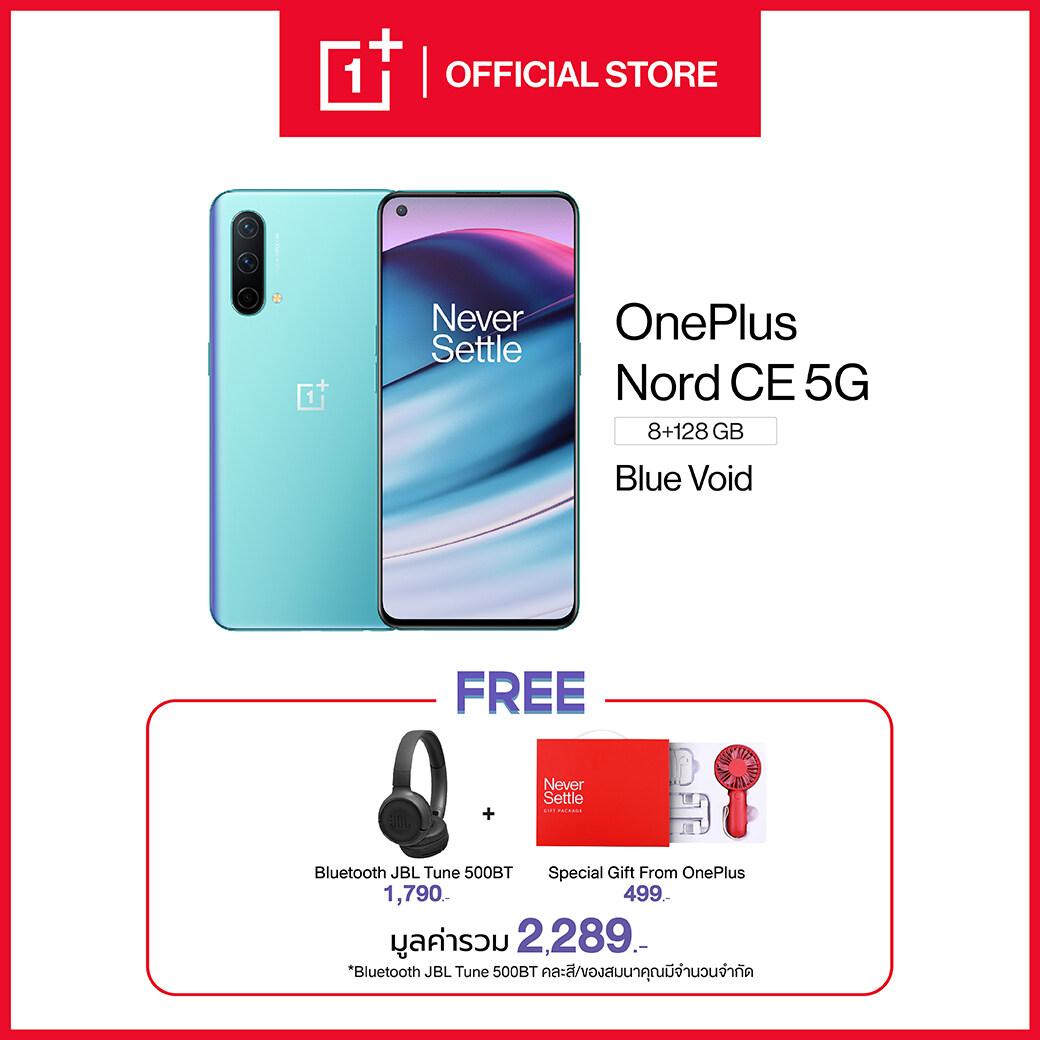 "[Pre Order] OnePlus Nord CE 5G(8GB+128GB) โทรศัพท์มือถือ จอ 6.43"" แบตฯ 4500 mAh มาพร้อม SD 750G รับฟรี! e-VIP Card + OnePlus Gift Box + JBL Tune 500BT รวมมูลค่า 7988.- (สินค้าส่งหลัง 6 มิ.ย)"