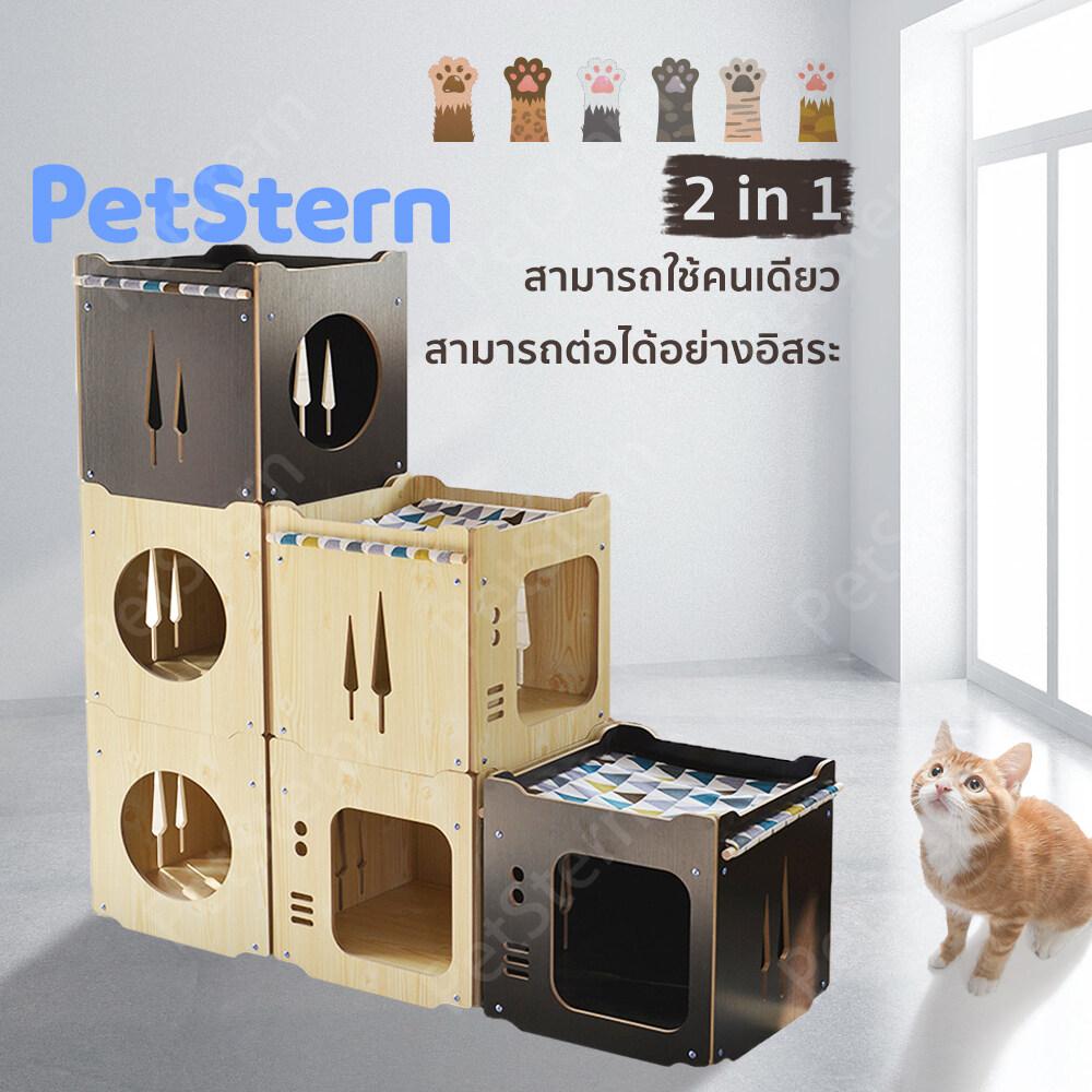 ?petstern?บ้านแมว Cat House ? บ้านสัตว์เลี้ยง บ้านแมวกล่องไม้ สามารถต่อเป็นปราสาทแมวได้ด้วย กล่องแมว.