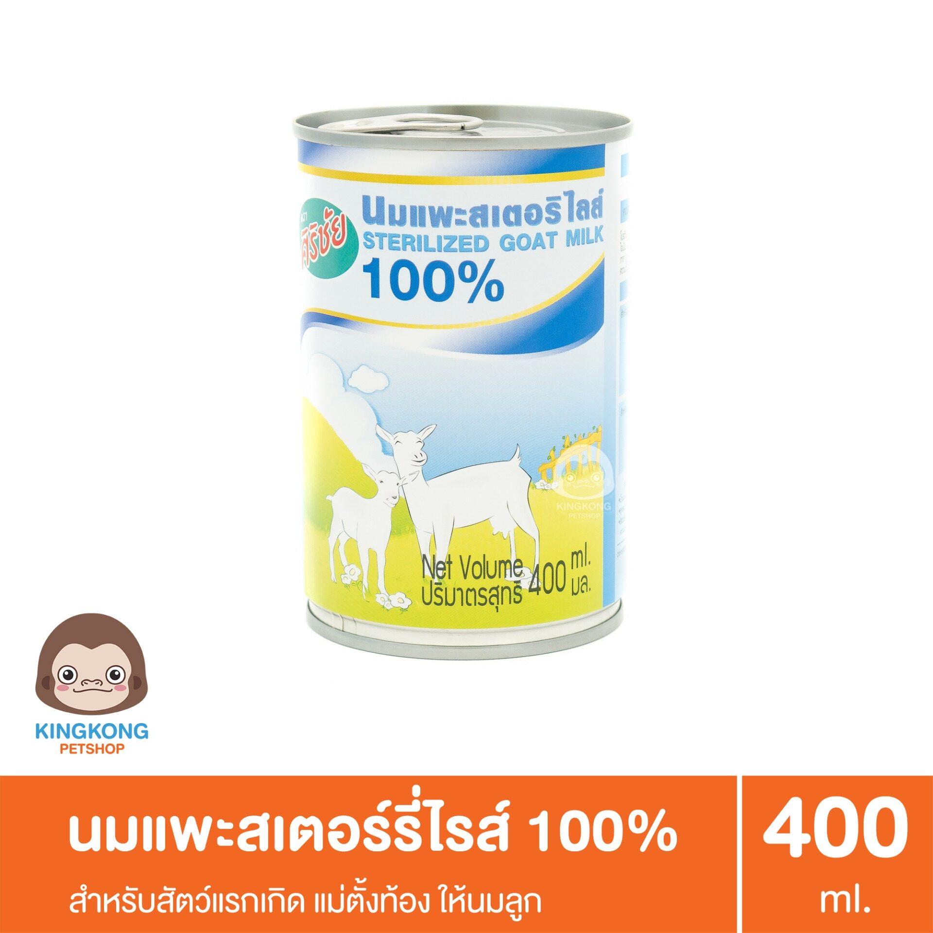 ศิริชัย นมแพะสเตอริไลล์ 400ml /กระป๋อง.