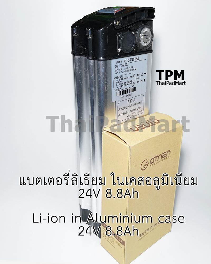 แบตเตอรี่ลิเธี่ยมในเคสอลูมิเนียม(li-Ion Battery Aluminum Case) 24v 8.8ah พร้อมที่ชาร์จแบตลิเธี่ยม29v3a By Thaipadmart.