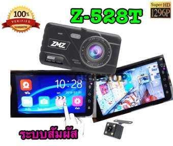 Z-528T **ใหม่ล่าสุด 2019** กล้องติดรถยนต์ หน้า-หลัง ระบบสัมผัส จอ 4 นิ้ว ความคมชัดระดับ Super HD 1296P ของแท้ 100%-