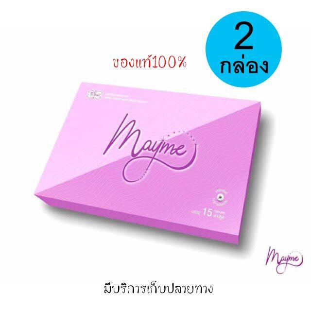Mayme By Merculy เมเม่ บาย เมอคิวลี่ โฉมใหม่ ผลิตภัณฑ์เสริมอาหาร ของเแท้100% (2กล่อง x 15แคปซูล)