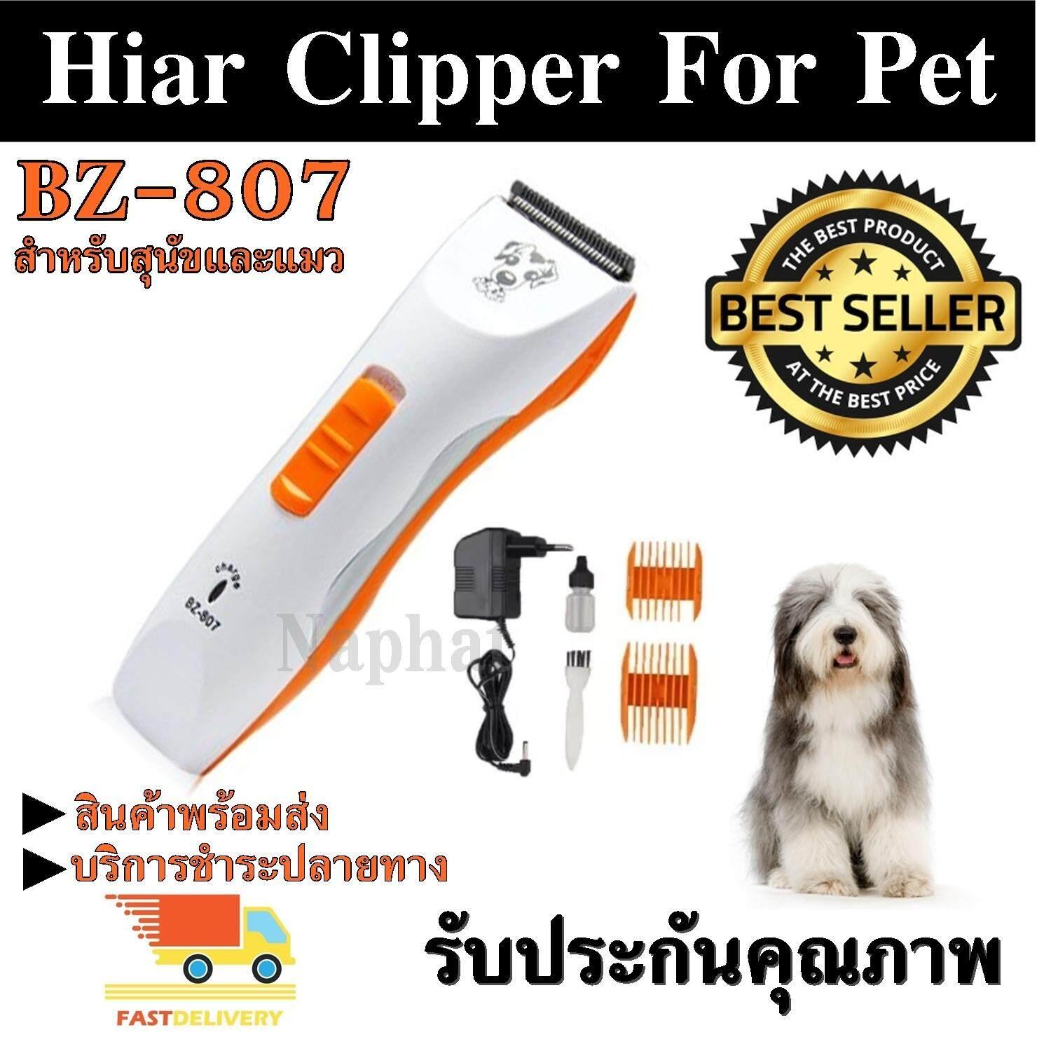 ปัตตาเลี่ยนตัดขนสุนัขและแมวไร้สาย รุ่น Bz-807 ปัตตาเลี่ยนตัดขนดีไซน์สวยงาม ไร้สาย คละสี รับประกันสินค้า สินค้าแนะนำ พร้อมของแถมในกล่อง By Naphat.
