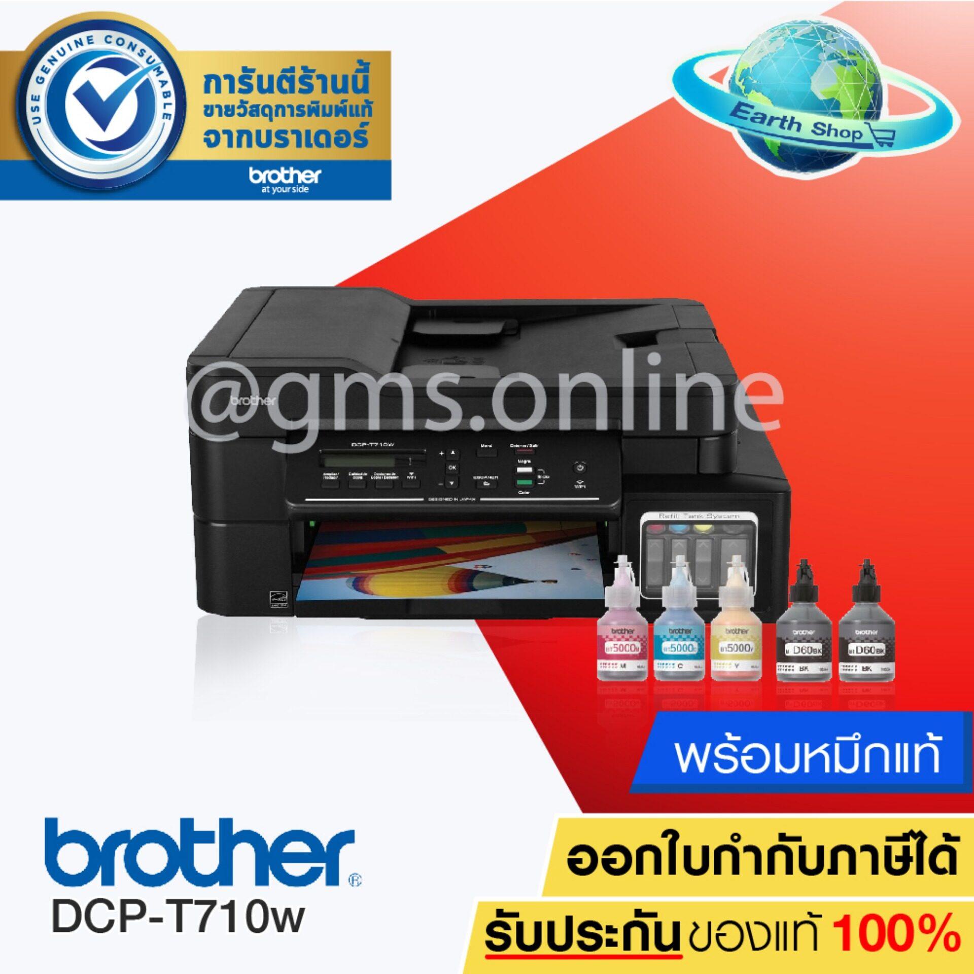 Brother Printer Dcp-T710w เครื่องพิมพ์มัลติฟังชั่นสี พร้อมหมึกใช้งาน 1 ชุด (สีดำ 2 ขวด และสีอย่างละ 1 ขวด) Earth Shop.