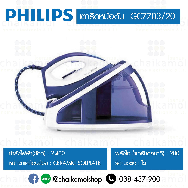 PHILIPS เตารีดหม้อต้ม (2.2 ลิตร, 2,400 วัตต์) รุ่น GC7703