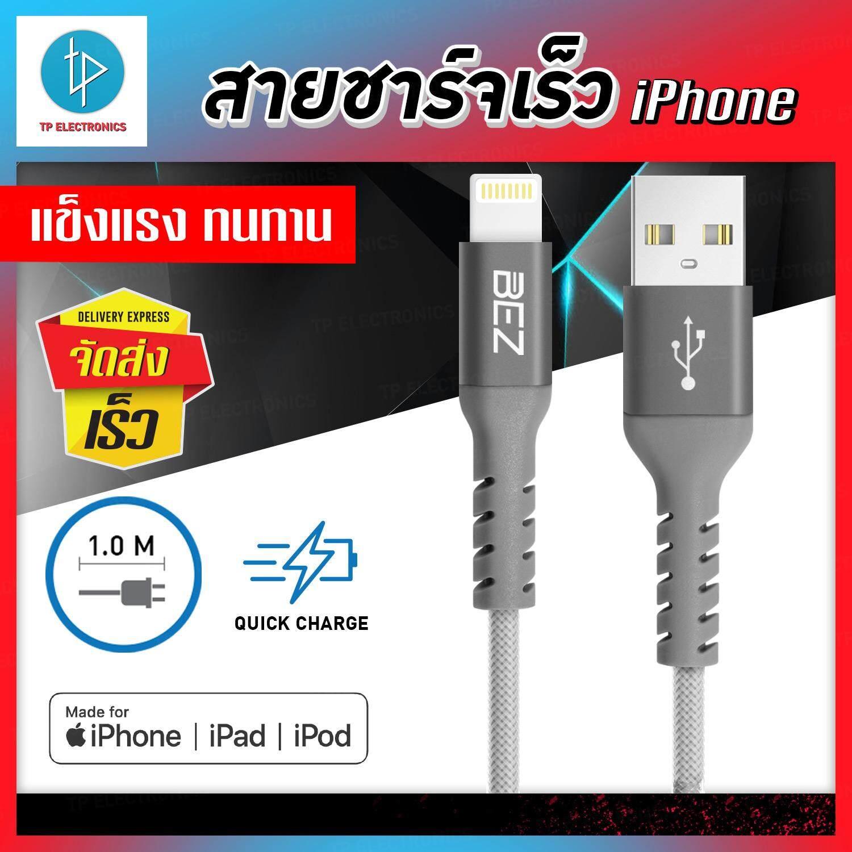 สายชาร์จ Bez สายชาร์จไอโฟน สาย มาตรฐาน Mfi 8 Pin สายถัก แข็งแรง ทนทาน ชาร์จเร็ว Fast Charger ยาว 1m Iphone Fishnet Braid ที่ชาร์จ สำหรับ ไอโฟน6 6s 5s 6 Plus 6s พลัส Iphone 7 7 Plus 8 8+ ไอโฟนx Xs Xs Max Iphone Xr // Cb Mfi1.