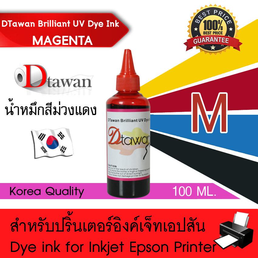 Dtawan น้ำหมึกเติม Brilliant Uv Dye Ink Korea Quality ใช้ได้ทั้งงานภาพถ่ายและเอกสาร สำหรับปริ้นเตอร์ Epson ทุกรุ่น ขนาด 100ml สีม่วงแดง (m, Magenta).