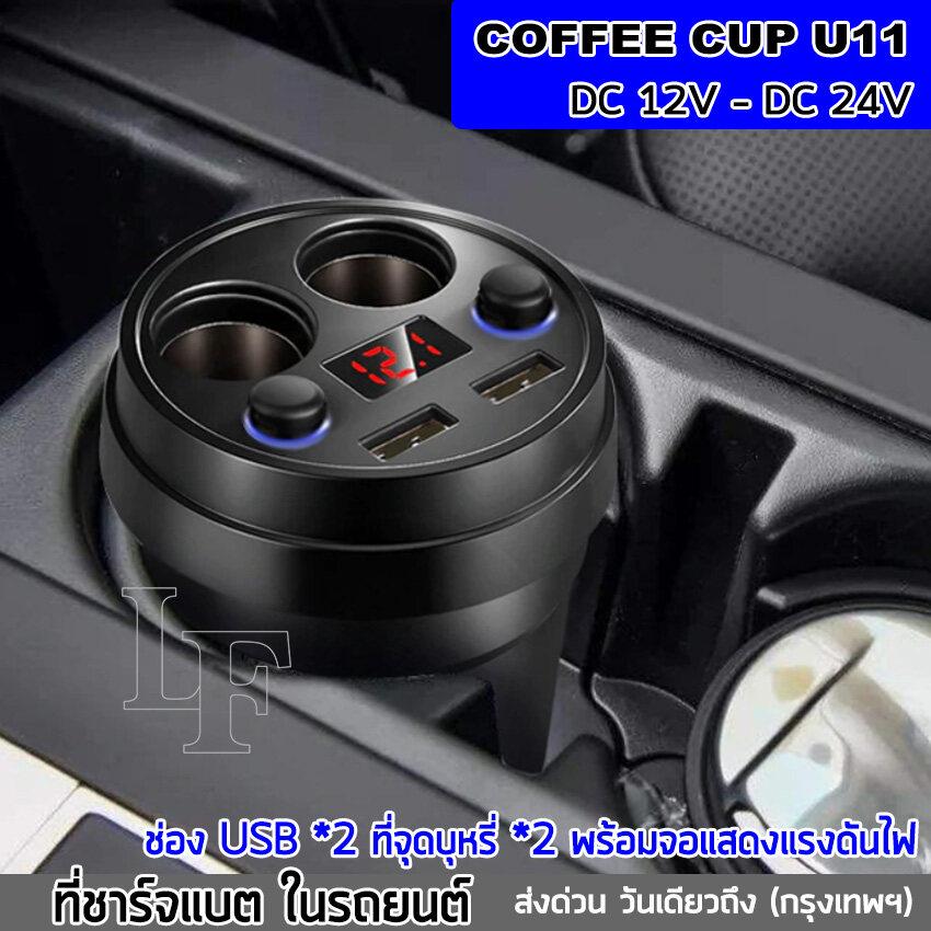 Promotion Lf Ladyfirst Coffee Cup ถ้วยชาร์จ Multifunctional Shape Usb Charger Car Led แสดงผล ถ้วยขยายช่องต่อกล้องในรถยนต์ 2 ช่อง พร้อม Usb 2port ที่ชาร์จมือถือ ที่ชาร์จโทรศัพท์ ที่ชาร์จในรถยนต์ หัวชาร์จ เครื่องชาร์จ อะแดปเตอร์ (1ชิ้น) U11 ^cz.