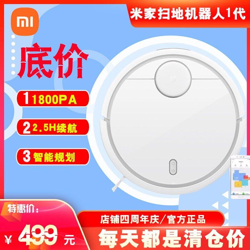 【วันผม】Xiaomiกวาดหุ่นยนต์Mijiaอัตโนมัติสมาร์ททำความสะอาดเครื่องดูดฝุ่นการวางแผนเส้นทางกวาดพื้น