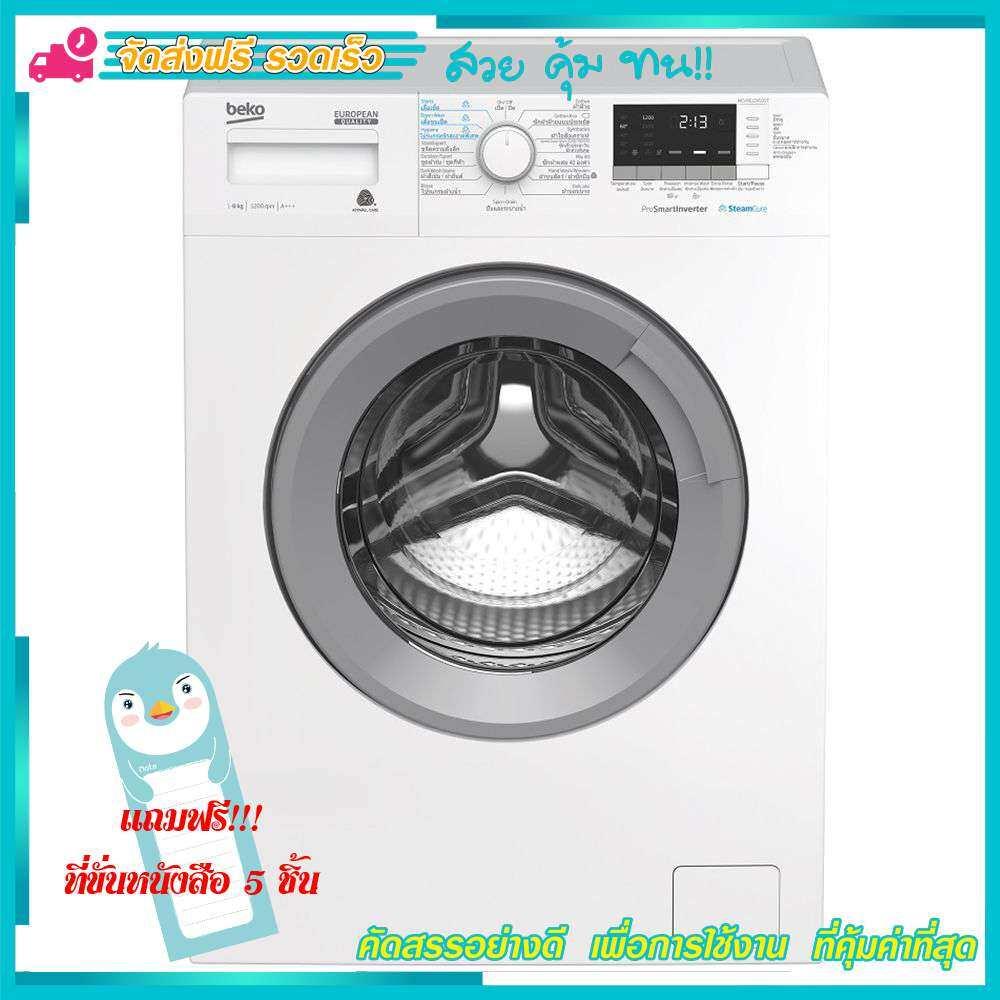 6/3/63  เครื่องซักผ้า เครื่องซักผ้าฝาบน เครื่องซักผ้า ฝาบน เครื่องซักผ้าฝาหน้า เครื่องซักผ้า ฝาหน้า เครื่องซักอบ เครื่องอบผ้า ฝาหน้า เครื่องซักผ้า 2 ถัง  ( เครื่องซักผ้าฝาหน้า Beko Wcv8612xs0st 8 กก. ) บ้าน สำนักงาน อาคาร คุ้มต่อการใช้งาน จัดส่งฟรี.