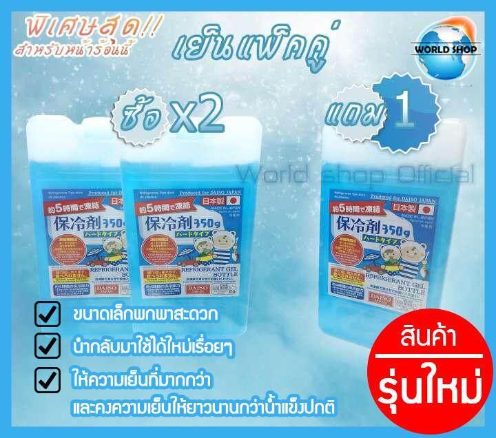 รีวิว เจลเก็บความเย็น 2 แถม 1 สำหรับเก็บนมแม่ / เครื่องดื่ม /สำหรับเก็บนมแม่ / เครื่องดื่ม / อาหาร เก็บได้นาน 10-12hr./เจลเก็บความเย็น ขึ้นเครื่อง/เจลเก็บความเย็น ไดโซะเจลเย็น/แผ่นเจลเย็น/เจลทำความเย็น