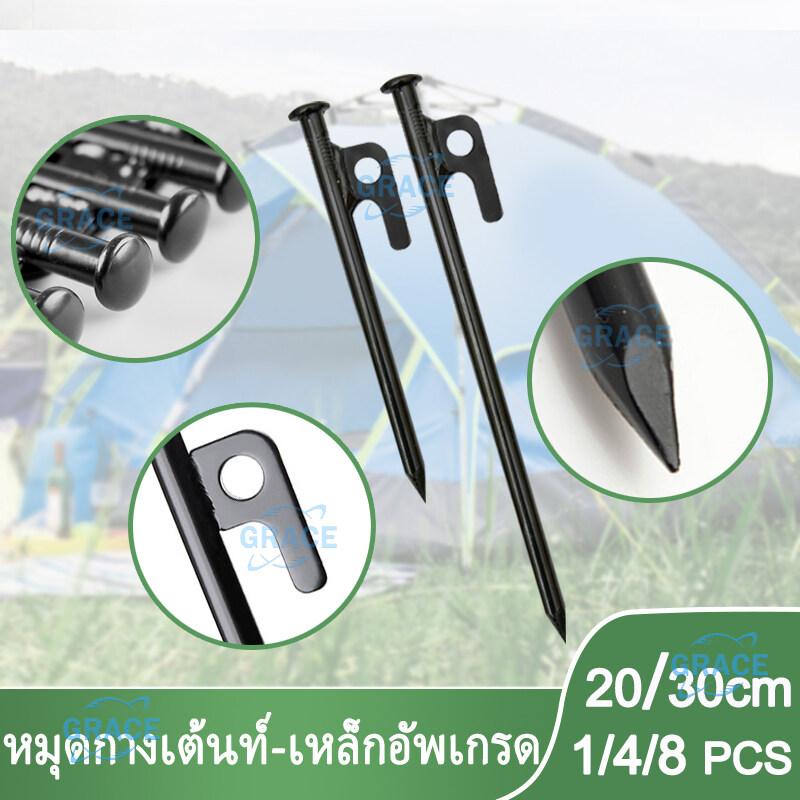 【grace】สมอบกเต็นท์ Tent Pegs แค้มป์ปิ้ง สมอบกเหล็ก อุปกรณ์แคมป์ปิ้ง พื้นทราย สหมอบก หมุดยึดเต็นท์ อุปกรณ์ตั้ง เต็นท์ อุปกรณ์แคมปิ้ง อุปกรณ์เดินป่า Tent Stakes เต้นท์แคมปิ้ง หมุดลิ่มปักพื้น.