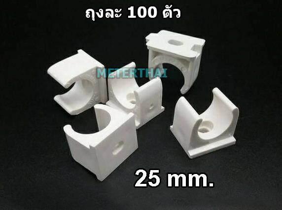 แคล้มก้ามปู ท่อขาว UPVC 16 มิล, 20 มิล, 25 มิล แพ็คละ 100 ตัว ,32 มิล แพ็คละ 50 ตัว
