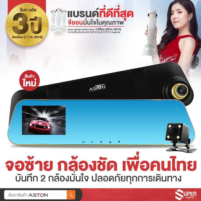 ❤️❤️มาใหม่!!❤️❤️กล้องติดรถยนต์❤️❤️ Aston Super Safe กล้องติดรถ 2 กล้องคุ้มสุดในตลาด ถ่ายชัด Fhd1080p + มุมมองกว้าง 140 องศา + จอซ้าย เหมาะกับคนไทย + ฟังก์ชั่นเพียบ.