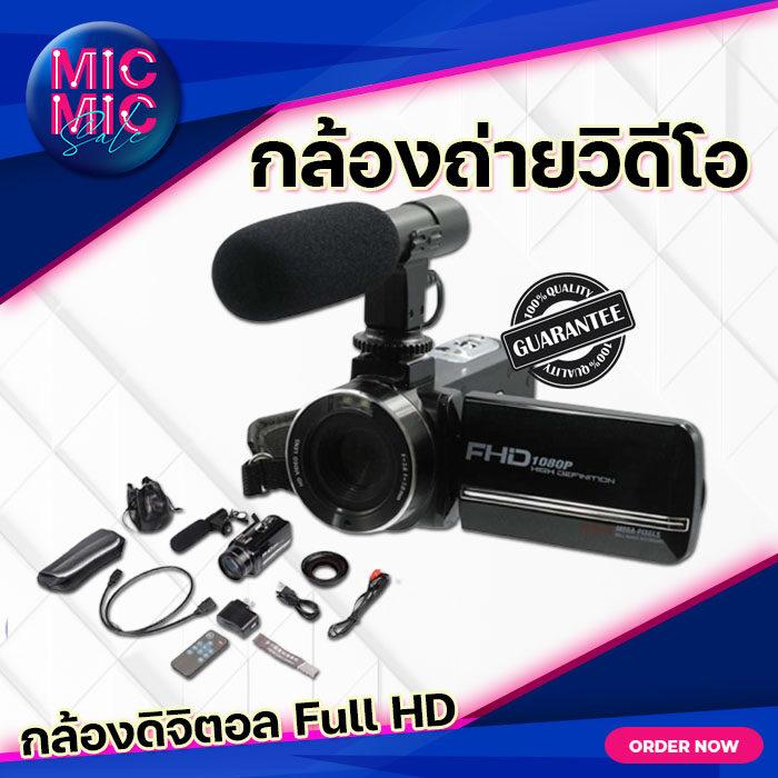 กล้องถ่ายวีดีโอ กล้องวีดีโอ กล้องถ่าย V-Log Full Hd 1080p 30fps พร้อมไมโครโฟนภายนอกและรีโมตคอนโทรล Micmic Sale.