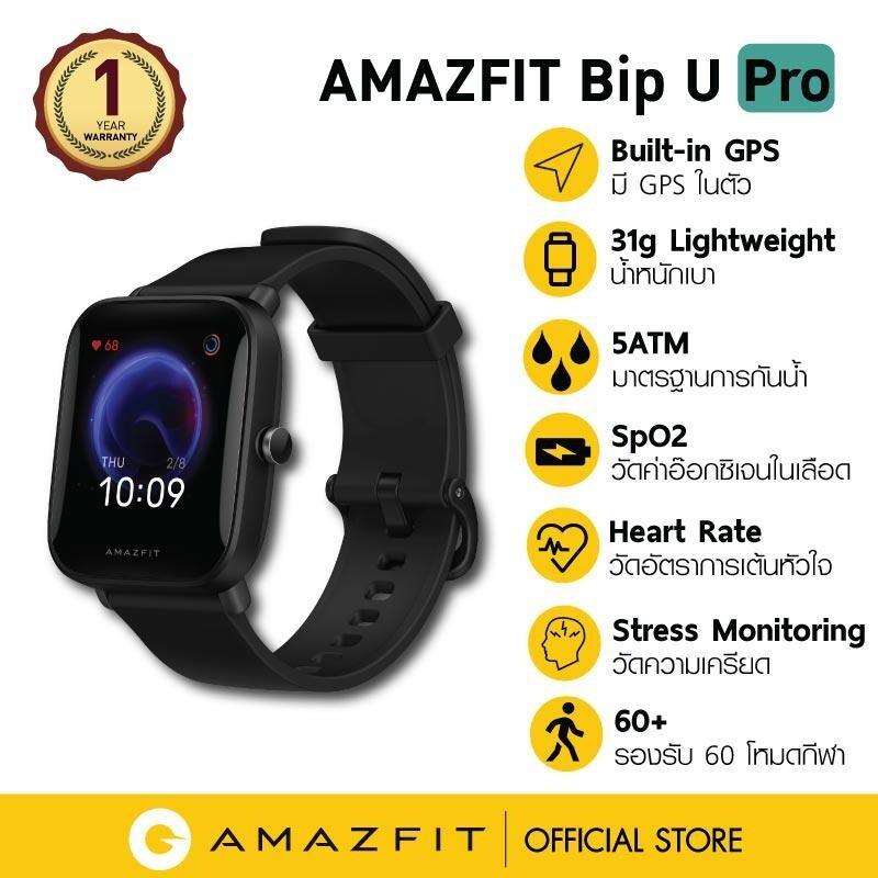 Amazfit Bip U Pro สมาร์ทวอทช์ นาฬิกาอัจฉริยะ ใส่วัดการเต้นหัวใจ กันน้ำ 50 เมตร ประกัน 1 ปี