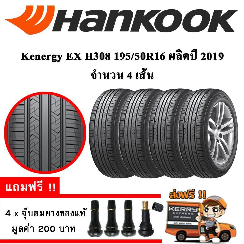 ยางรถยนต์ Hankook 195/50r16 รุ่น Kinergy H308 (4 เส้น) ยางใหม่ปี 2019.